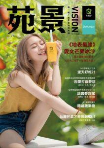 苑景季刊-2019_no.44