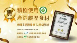 賀!全台大苑子門市榮獲「溯源餐廳」2星級認證!