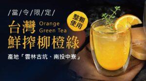【台灣鮮搾柳橙綠】 09/30(一) 新鮮上市!