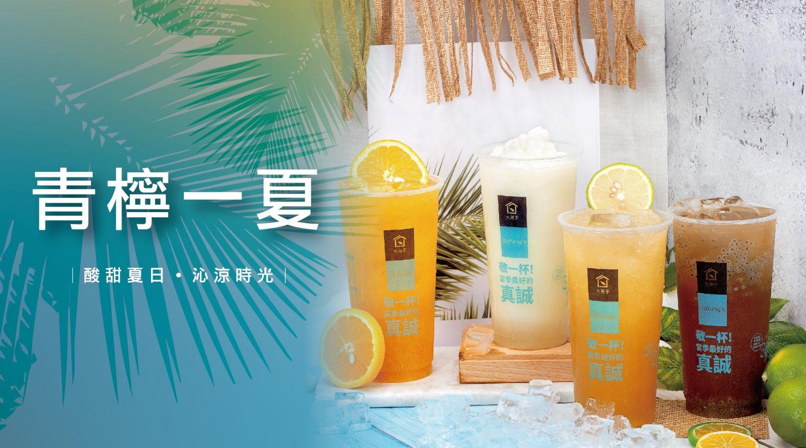 2019 檸檬季-青檸一夏