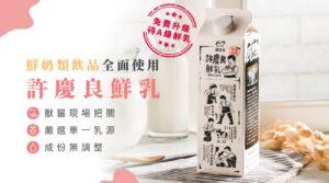 【大苑子 x 許慶良鮮乳 】即日起免費升級高品質牛奶