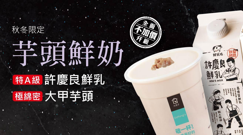 【芋頭鮮奶】10/18(五) 暖心上市 !