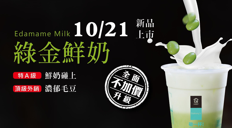 【綠金鮮奶】10/21(一) 驚喜上市 !