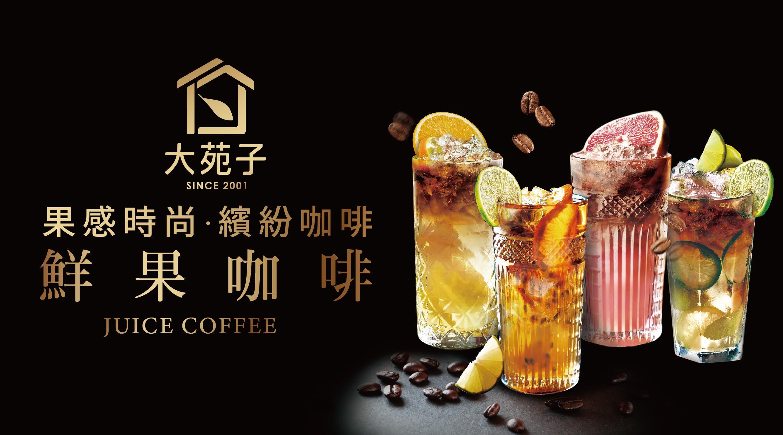 【鮮果咖啡】10/08(二) 繽紛上市 !