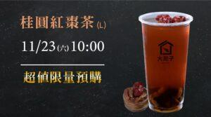 【補氣首選】桂圓紅棗茶/ 限量預購!