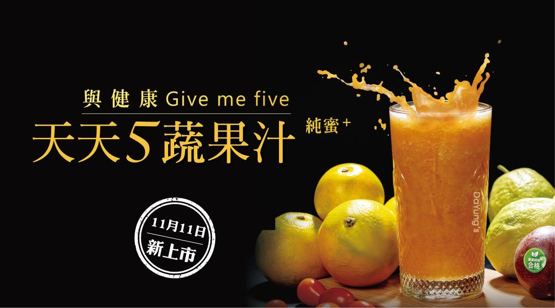 【天天5蔬果汁】11/11(一) 健康上市 !