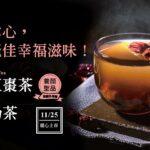 【桂圓紅棗茶、桂圓奶茶】11/25(一) 暖心上市 !