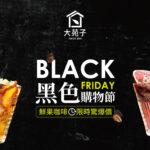 黑色購物節BLACK FRIDAY