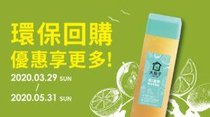 【環保回購,優惠享更多】分享瓶回購03/29~05/31