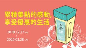 【累積集點的感動,享受優惠的生活】分享瓶回購12/27~03/28