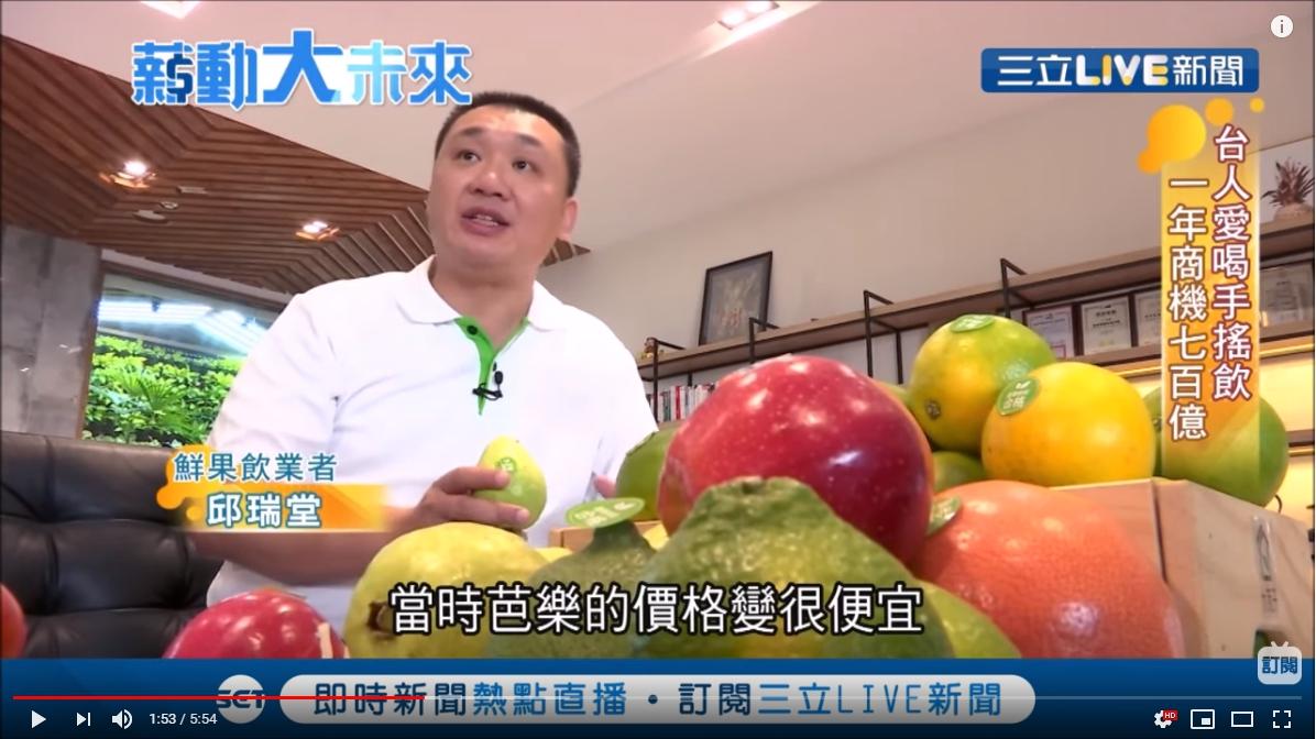 20200112 台灣手搖飲商機人人搶!將國產水果打造成飲料盛宴新鮮健康滾出一年20億營收