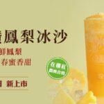 3/14金鑽鳳梨冰沙,全新飲品搶鮮上市