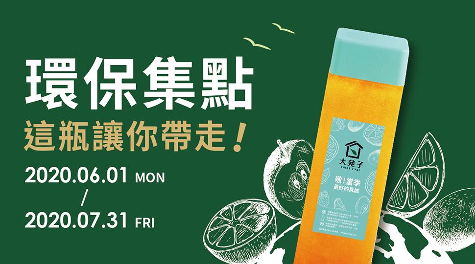【環保集點,這瓶讓你帶走!】分享瓶回購06/01~07/31