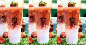 20200210 整杯草莓喝到飽!大苑子強勢推出「莓好相遇」全台11間門市搶先開賣,滿杯大湖草莓搶攻最強草莓牛奶霸主