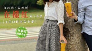 04/15在欉紅愛文翡翠,新鮮上市!