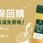 【環保回購,點數集滿免費喝!】分享瓶回購08/01~10/30