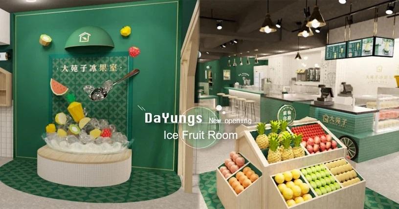 20200717 大苑子也賣刨冰啦!大苑子開冰菓室旗艦店,水果冰、水果茶飲、現切水果都有!