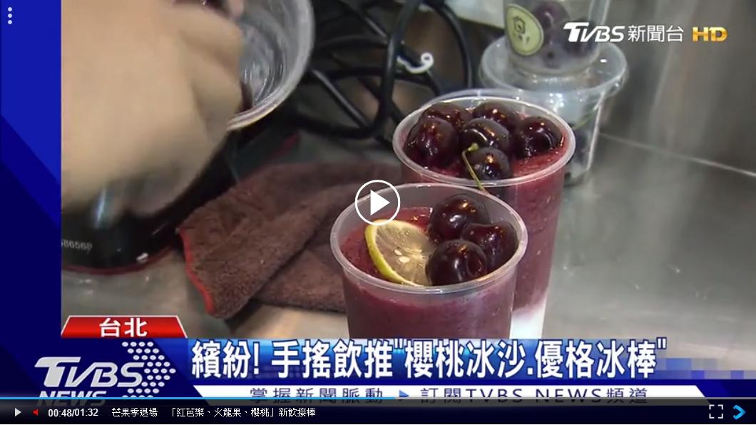 芒果季退場 「紅芭樂、火龍果、櫻桃」新飲接棒【TVBSNEWS 20200809】