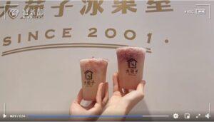 20200813 大苑子「荔枝玫瑰」浪漫上市!粉嫩色系冰沙讓人少女心大發 | 妞新聞