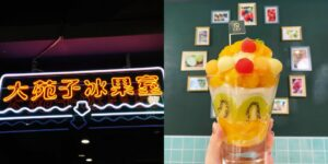 20200722 大苑子開「復古冰果室」!推「超澎湃鮮果刨冰、限定霜淇淋」,復古霓虹燈牌、拼接磁磚裝潢可愛滿點 – 大苑子的「市府夢想店」實在太好拍了~