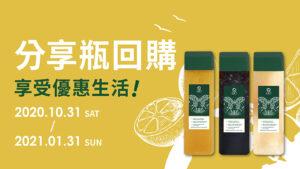 【分享瓶回購,享受優惠生活!】分享瓶回購2020/10/31~2021/01/31
