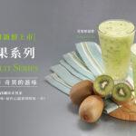 7/20奇異果,酸甜清爽一整夏