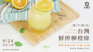 台灣鮮搾柳橙綠  09/24(四)全台上市