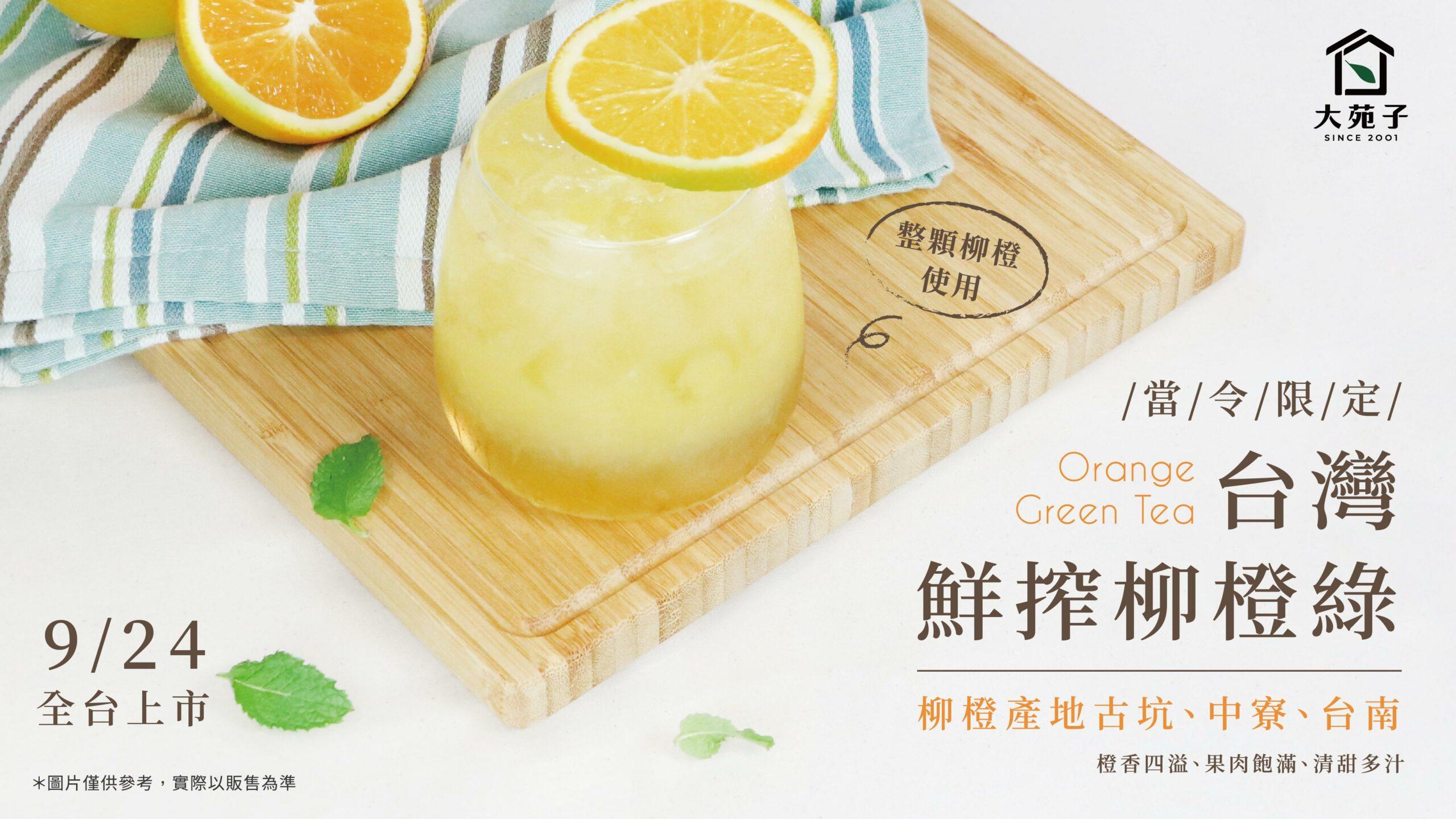 秋冬必喝人氣NO.1  台灣鮮搾柳橙綠  09.24感動上市