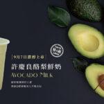 【許慶良酪梨鮮奶】 09/07(一) 濃醇上市!