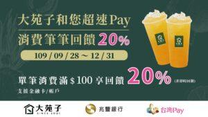 大苑子和您超速Pay 消費筆筆回饋20%