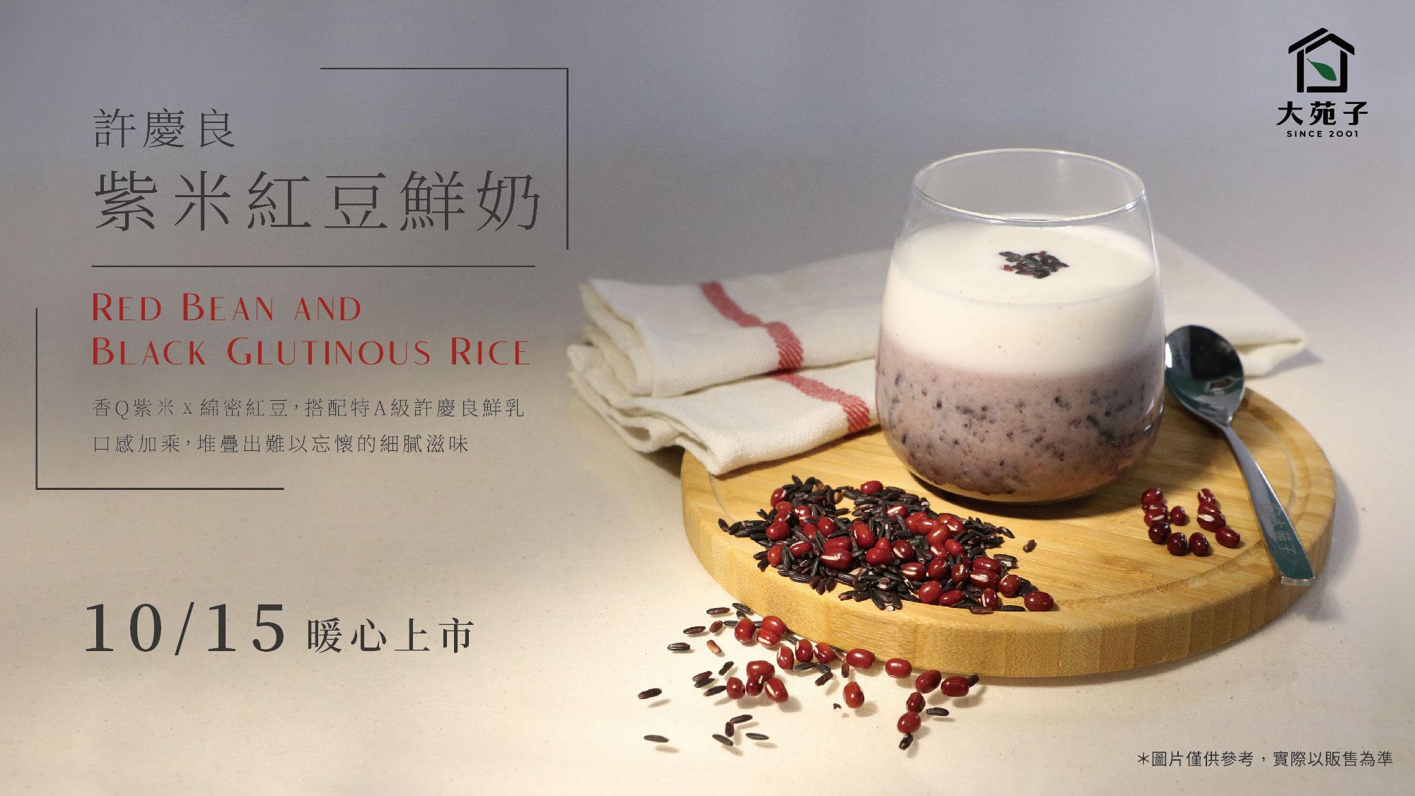 【秋冬必喝】許慶良紫米紅豆鮮奶10.15起暖心上市!