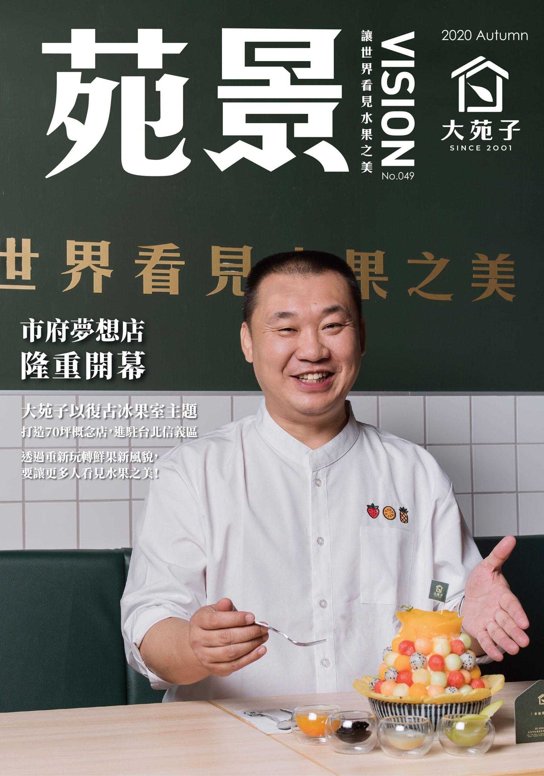 大苑子市府夢想店7月隆重開幕!【苑景季刊-2020_NO.49】