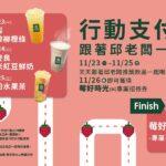 11/23-11/25【行動支付日 跟著邱老闆一起喝】