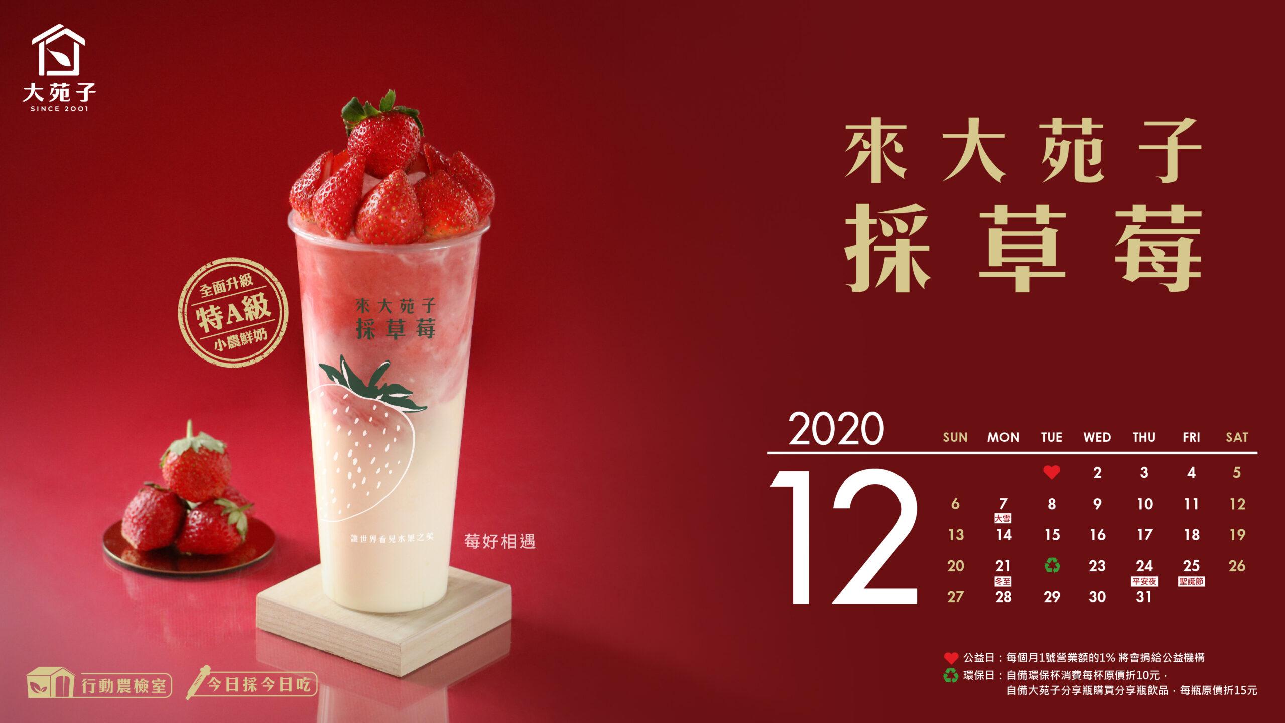 2020年12月桌布