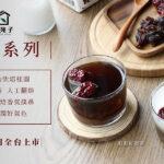 11.9桂圓紅棗茶、許慶良桂圓鮮奶茶 溫暖上市