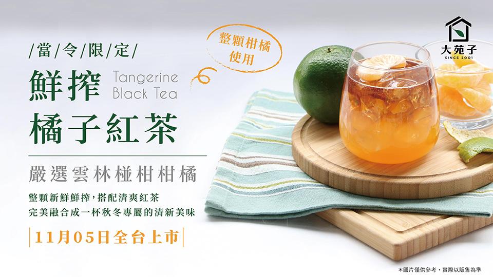 11.05鮮搾橘子紅茶 當令限定