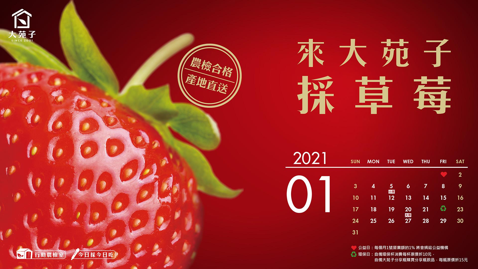 2021年01月桌布