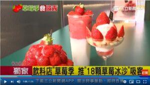 天冷草莓季提前!業者推「草莓吃到飽」吸客【三立新聞台 20201207】