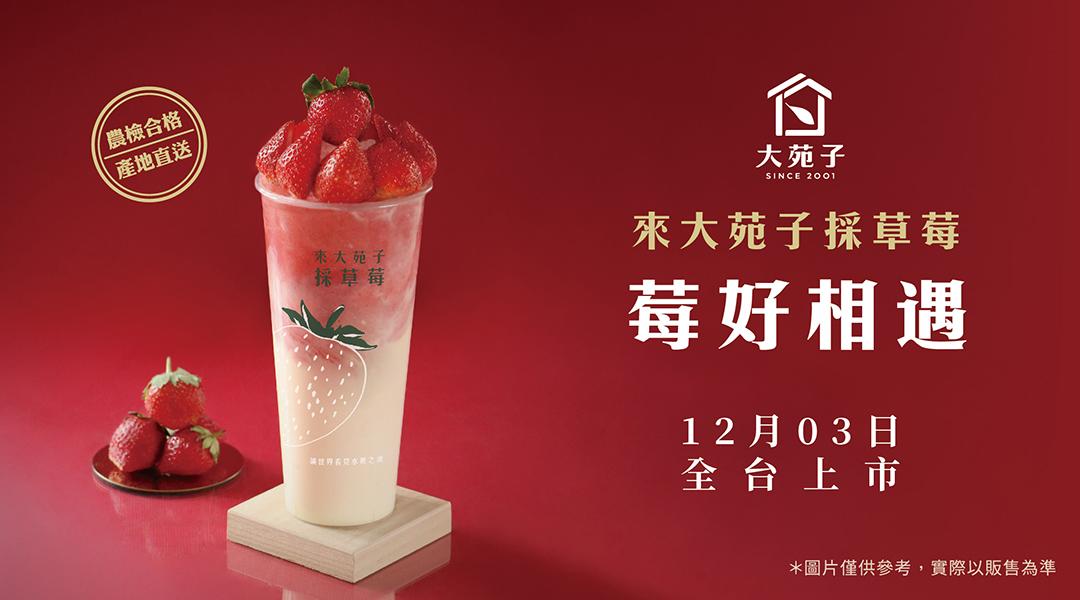 大湖草莓如何變成一杯最新鮮的莓好相遇!12月3日一起相遇在最美好的一刻