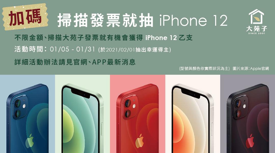 想獲得iPhone12大獎? 掃描發票就有機會輕鬆擁有 !!