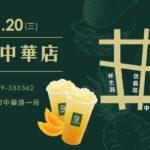 台東中華店01/20盛大開幕囉!