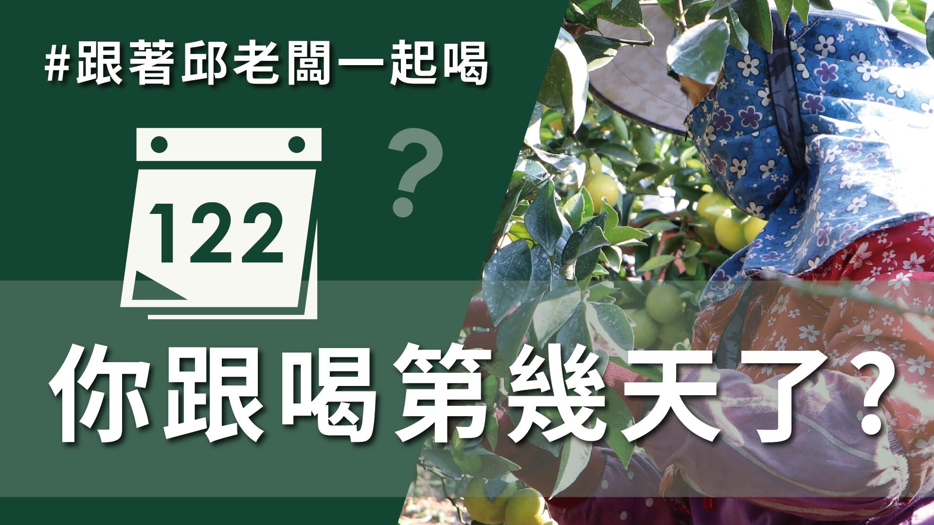 飲料控喝起乃! 2020熱門第一名台灣鮮搾柳橙綠,最清爽順口的口感!您一定要試看看! #1月13日 #DAY122