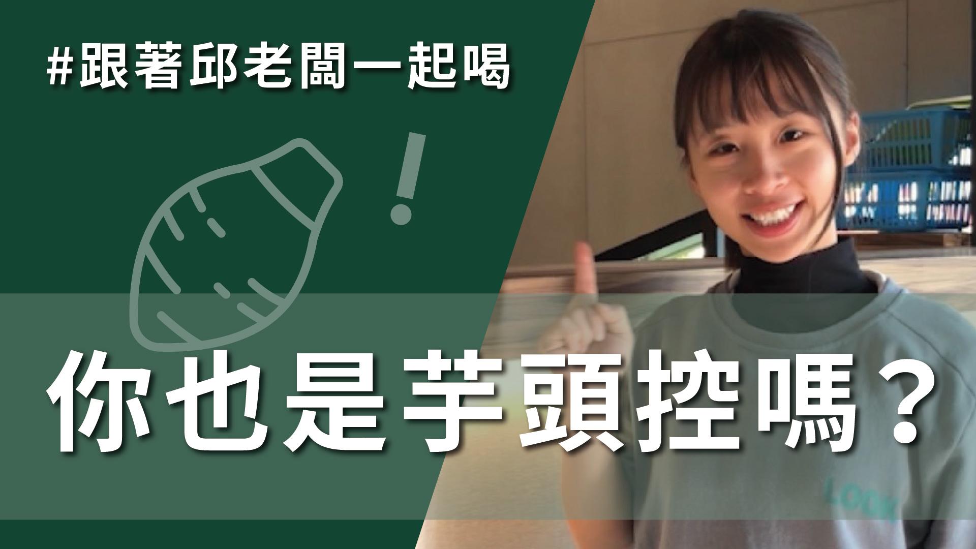 芋頭控無法抵擋! 綿密濃郁大甲芋頭!「許慶良芋頭鮮奶」#1月17日 #DAY126