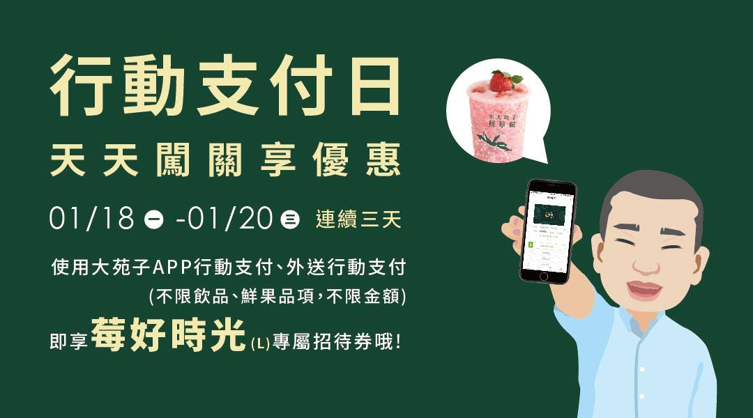 立即享有莓好時光專屬招待券!! 1/18~1/20行動支付日 天天闖關享優惠