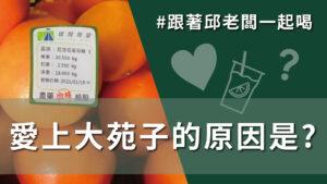 美味必喝!紅寶石葡萄柚搭配蘆薈,喝起來每一口都充滿驚艷的柚美粒#1月19日 #DAY128
