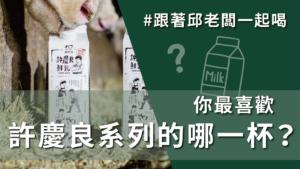 推薦必喝紫米紅豆鮮奶,給您冬季溫暖好滋味! #許慶良紫米紅豆鮮奶#1月20日 #DAY129