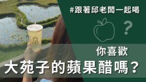 嘗鮮族最愛,清爽又解膩的蘋果醋冰茶!就在大苑子#1月21日 #DAY130