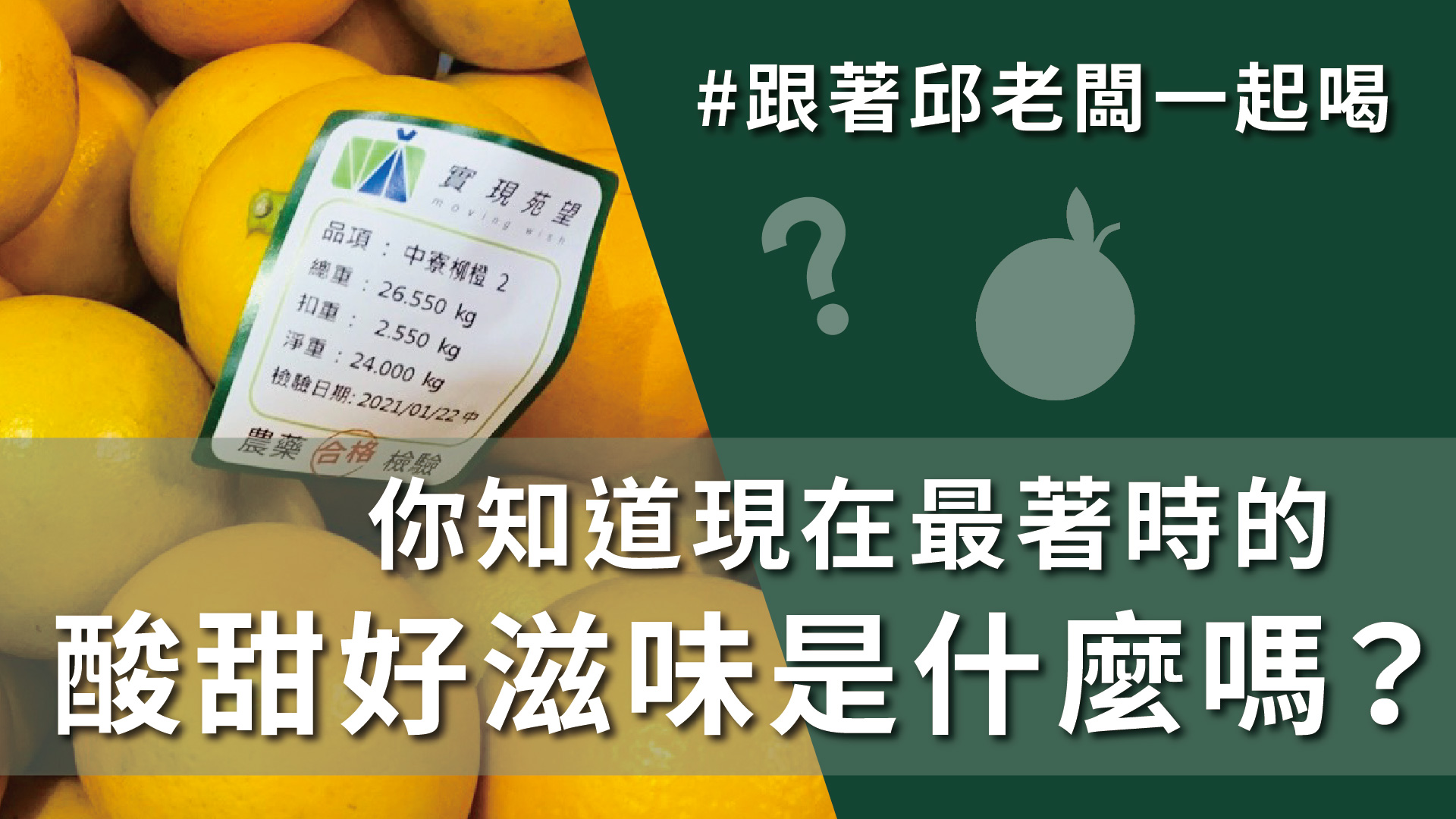 飲料控喝起來! 台灣鮮搾柳橙綠,最清爽順口的口感!#1月24日 #DAY133