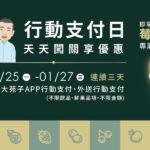 立即享有莓好花漾專屬招待券!! 1/25~1/27行動支付日 天天闖關享優惠
