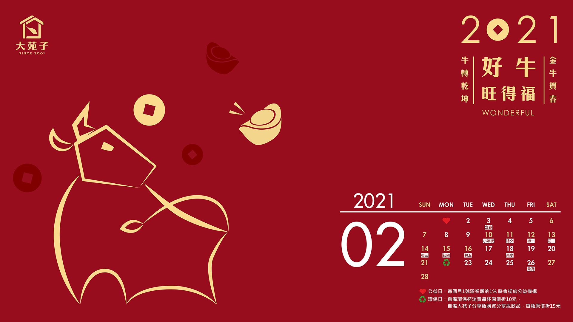 2021年02月桌布